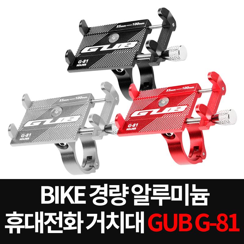 핸드폰거치대 바이크거치대 자전거거치대 G-81