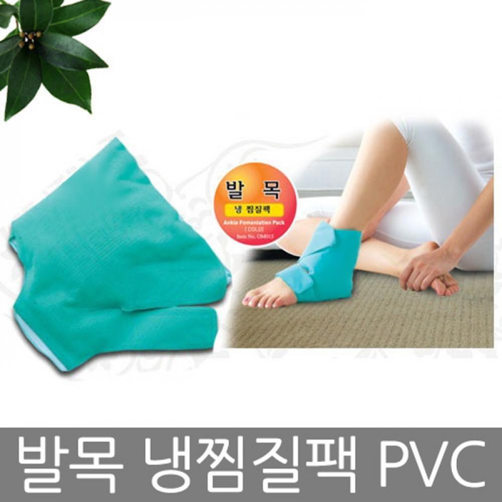 481발목냉찜질팩_PVC한0156