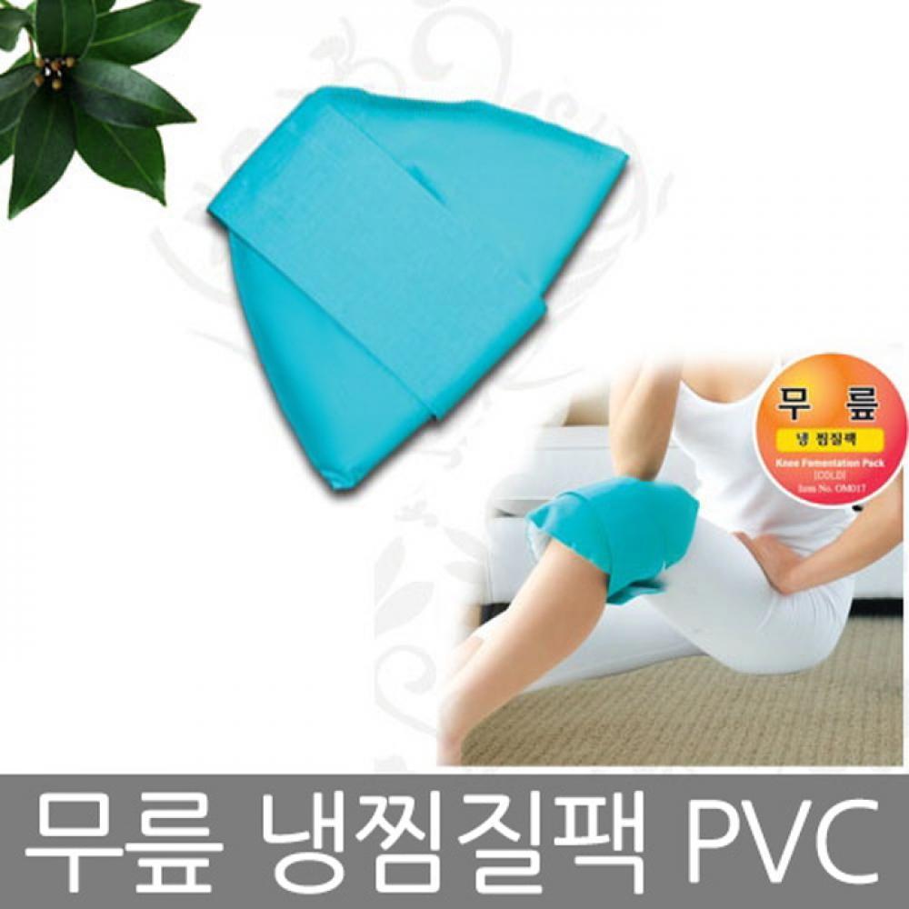 483무릎냉찜질팩_PVC한0170