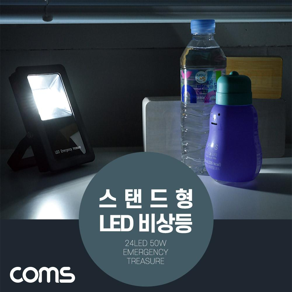Coms LED 비상등 24LED 50W   18650 배터리 한 개 포함
