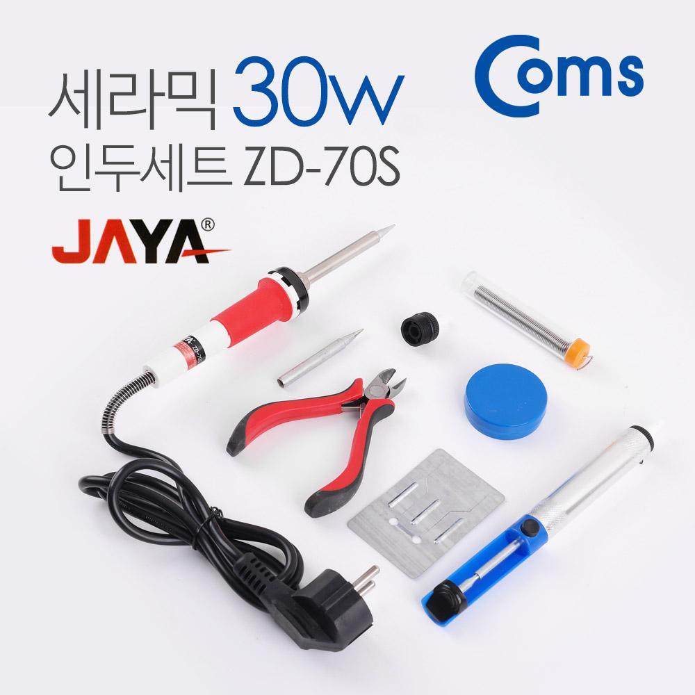 Coms JAYA  자야 세라믹 인두세트(ZD-70S) 30W 8종세트