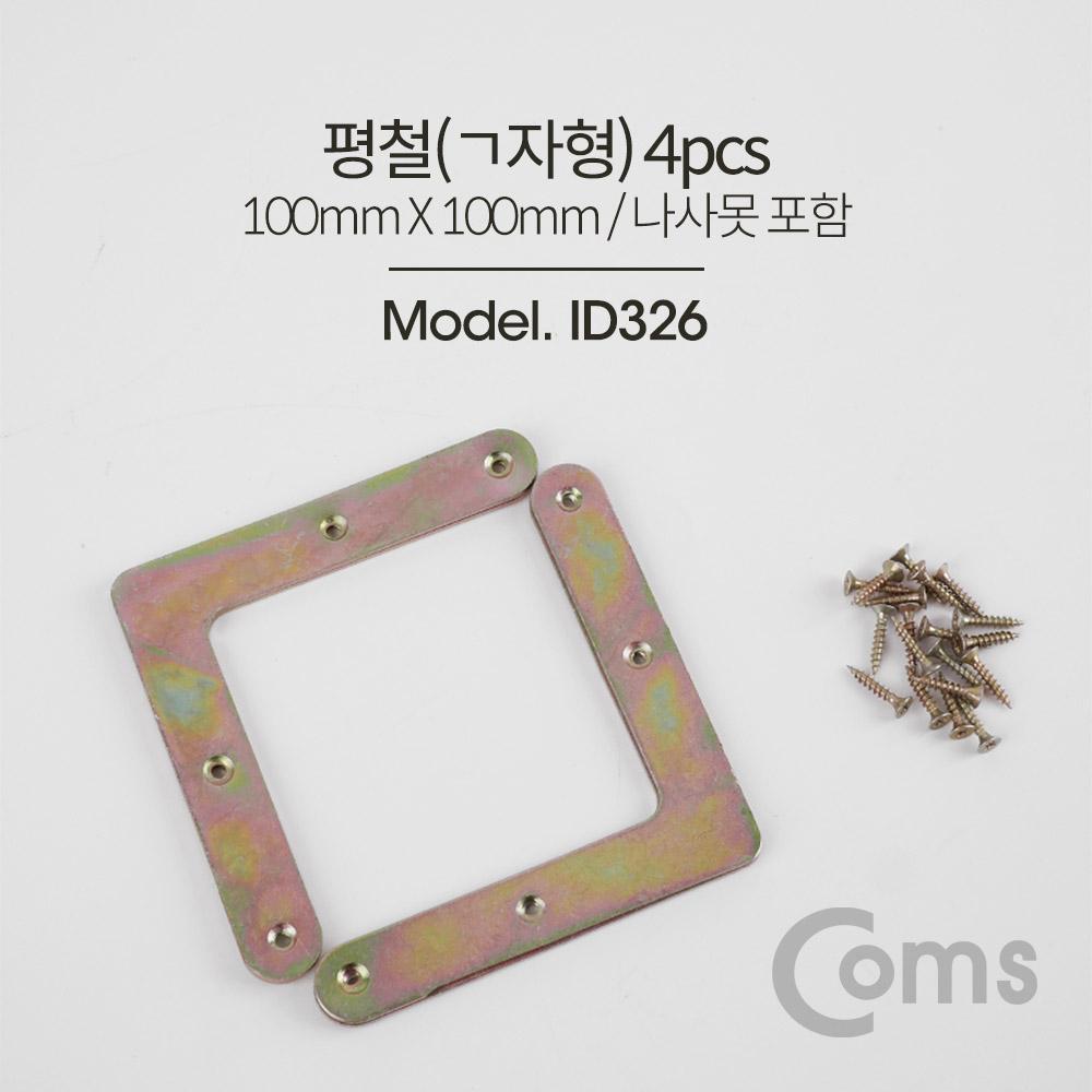 Coms 평철(ㄱ형) 4pcs   100x100(mm)   나사못 포함