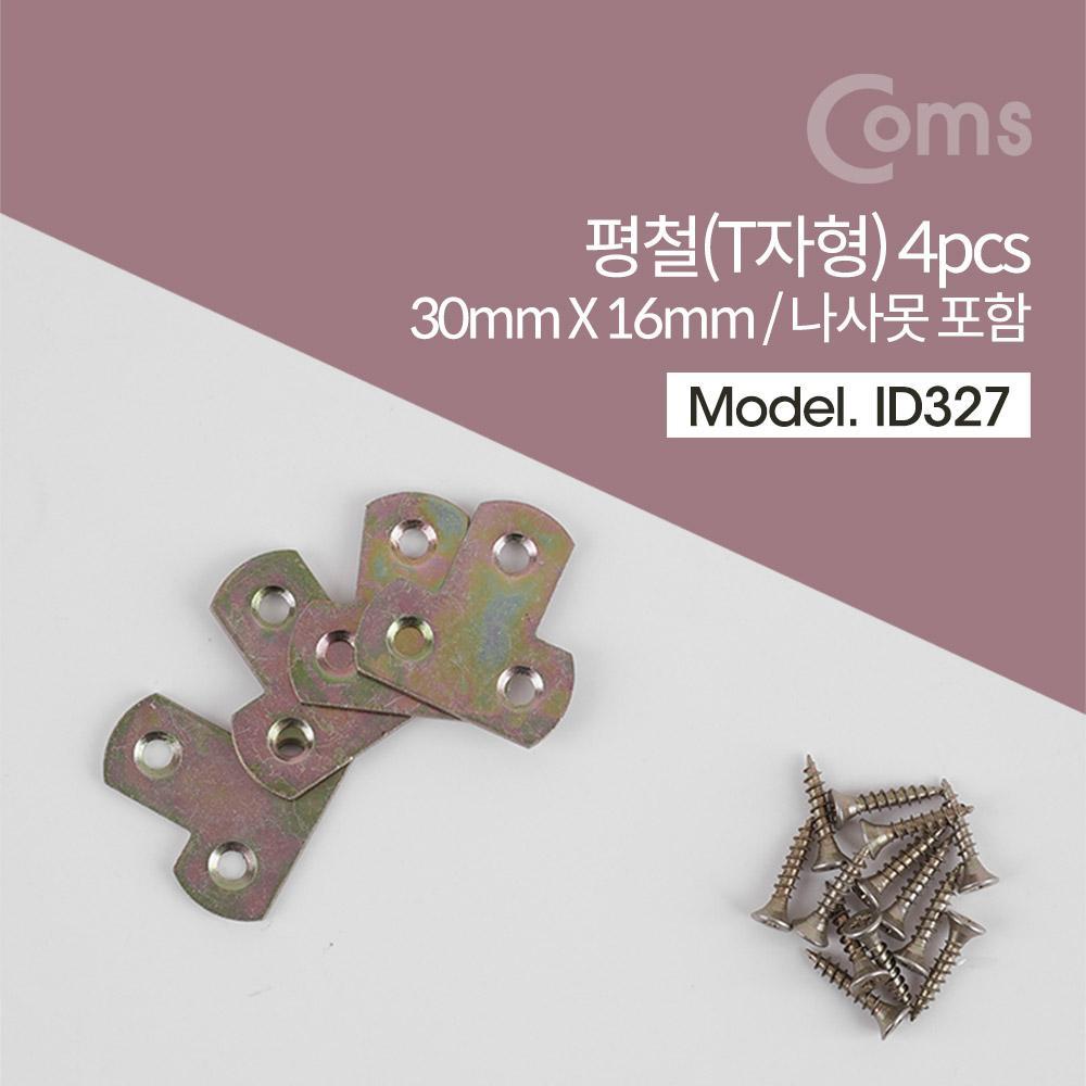Coms 평철(T자) 4pcs   30x16(mm)   나사못 포함