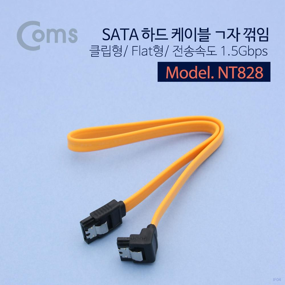 Coms SATA 하드(HDD) 케이블 ㄱ자 꺾임(꺽임) 클립 Flat형   1.5Gbps