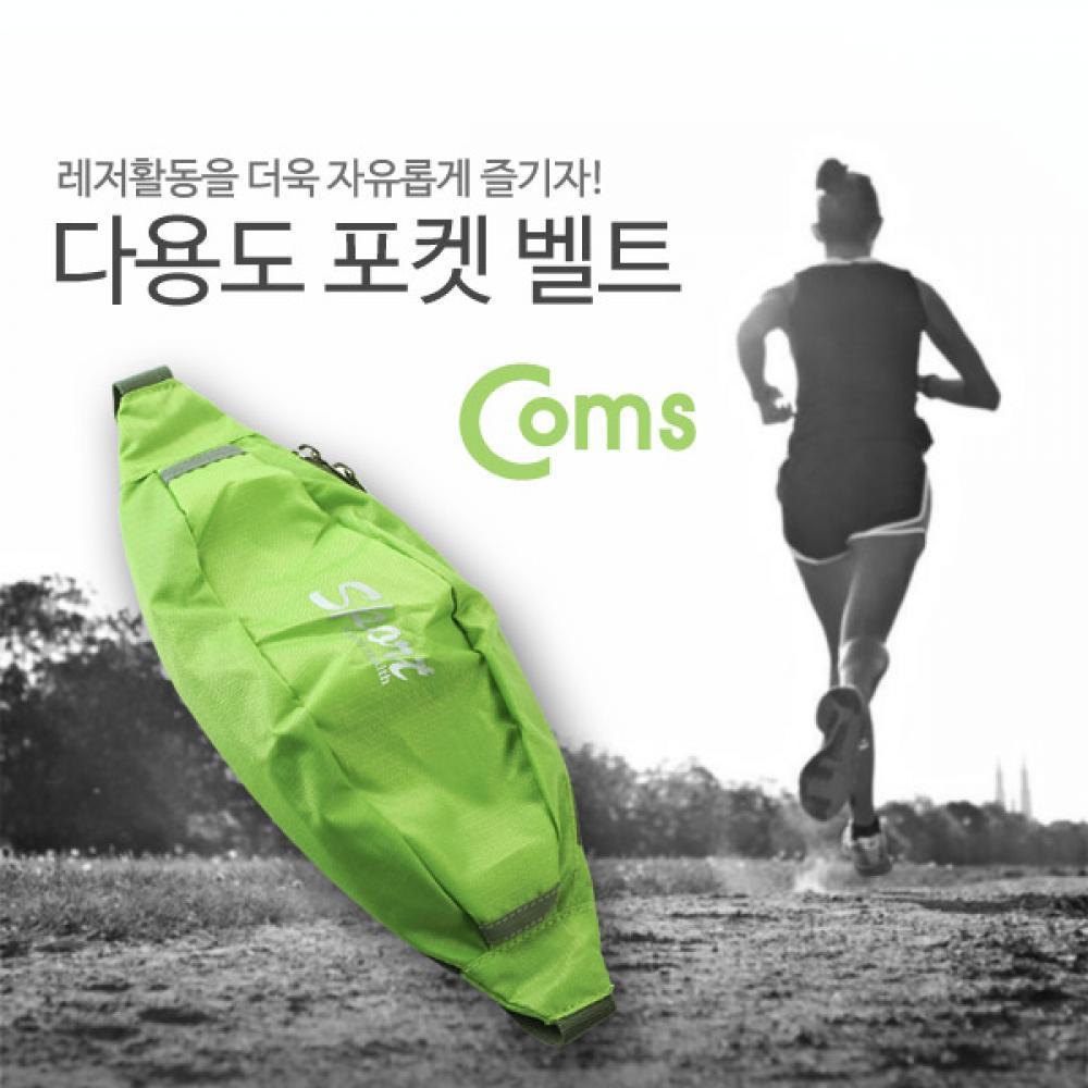 Coms 레저용 포켓 크립 고정 Green 허리벨트 파우치형