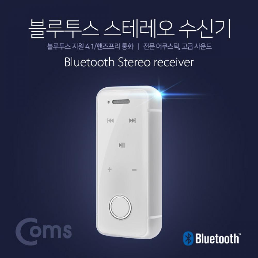 Coms 블루투스 리시버 BT4.1 3.5mm 스테레오 리모트 컨트롤 진동 지원   화이트  evn1