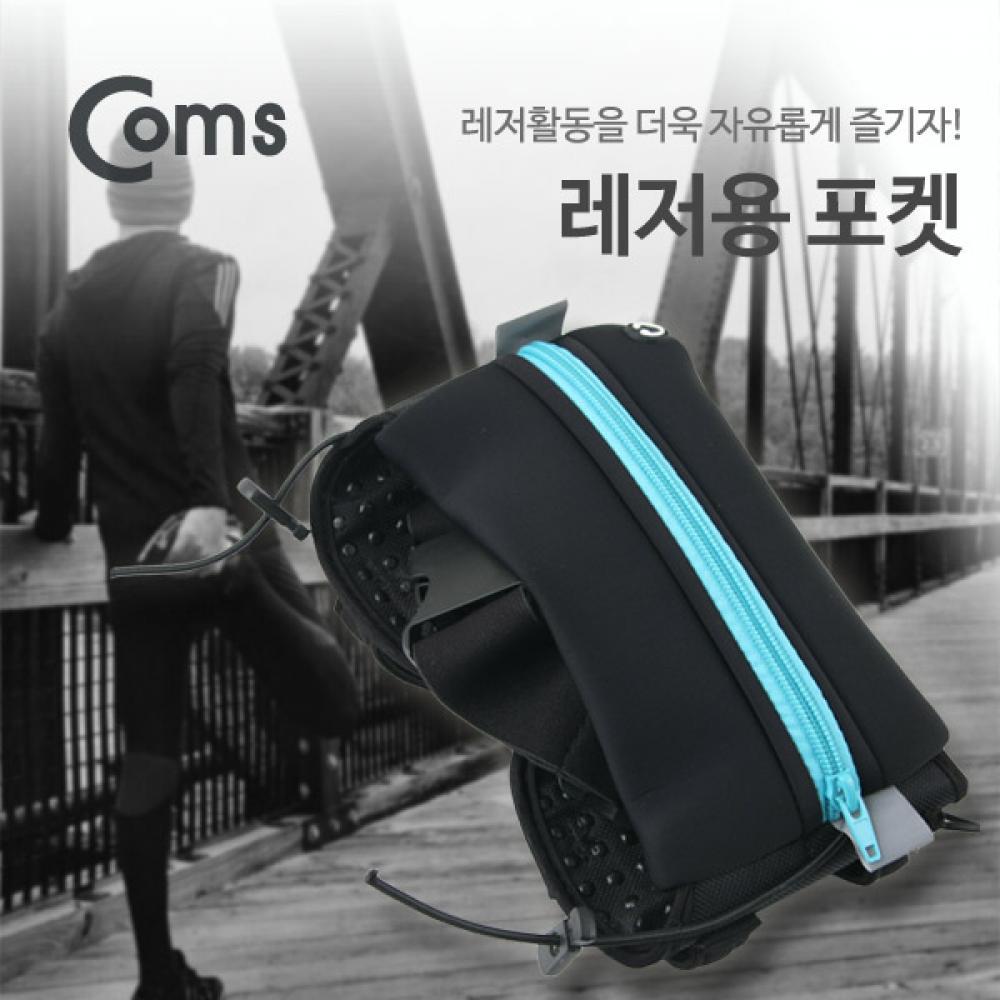 Coms  레저용 포켓 물병보관- 허리벨트 파우치형
