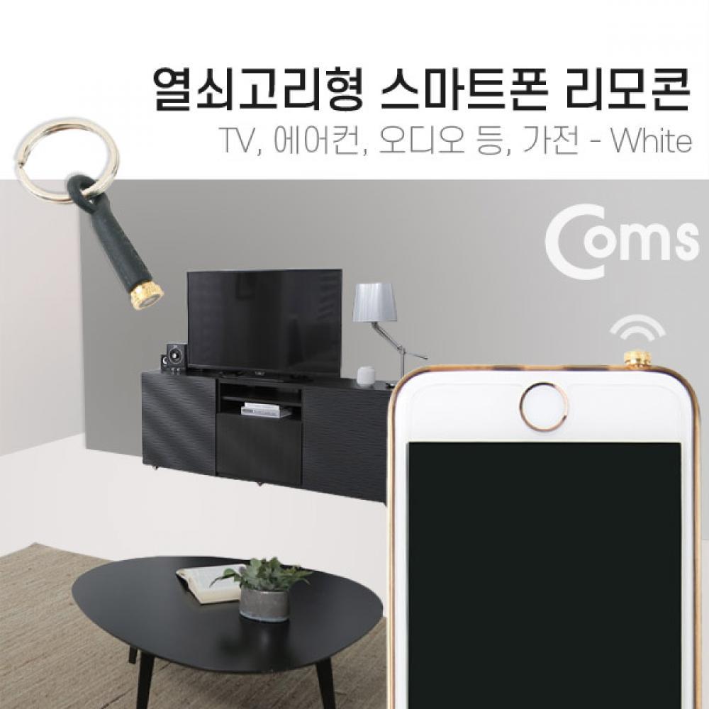 Coms 스마트폰 리모콘 Black (열쇠고리형) TV등 가전