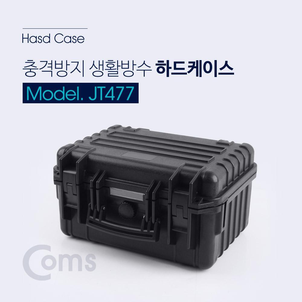 Coms 하드 케이스(생활방수)   충격방지   Black   334x275x179mm   HDD