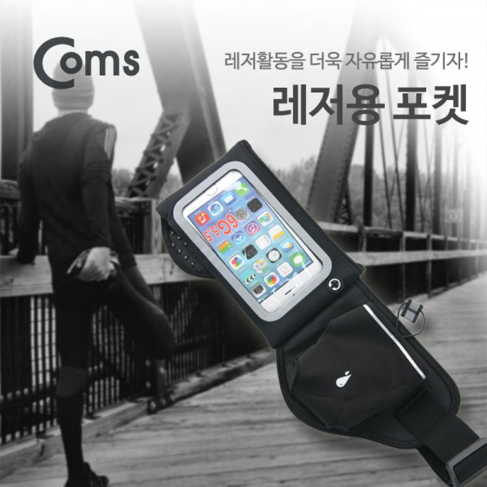 Coms 레저용 포켓 스마트폰보관 5.5형 허리벨트 파우치형