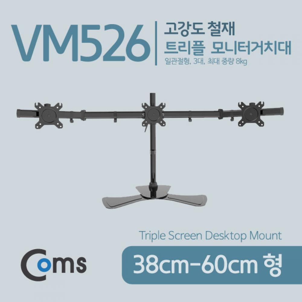 Coms 트리플 모니터 거치대 1개당 최대하중 8KG