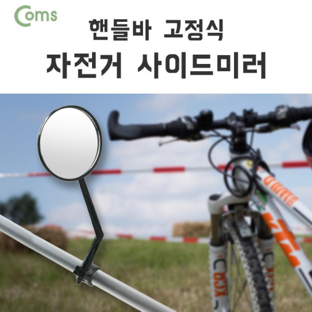 Coms 자전거 사이드 미러 핸들바 고정   거울