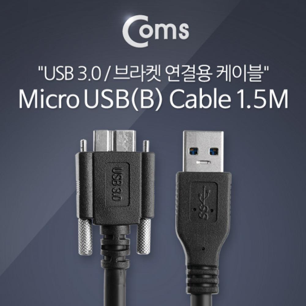 Coms USB 3.0 Micro USB(B) 케이블(Bracket형) 1.5M