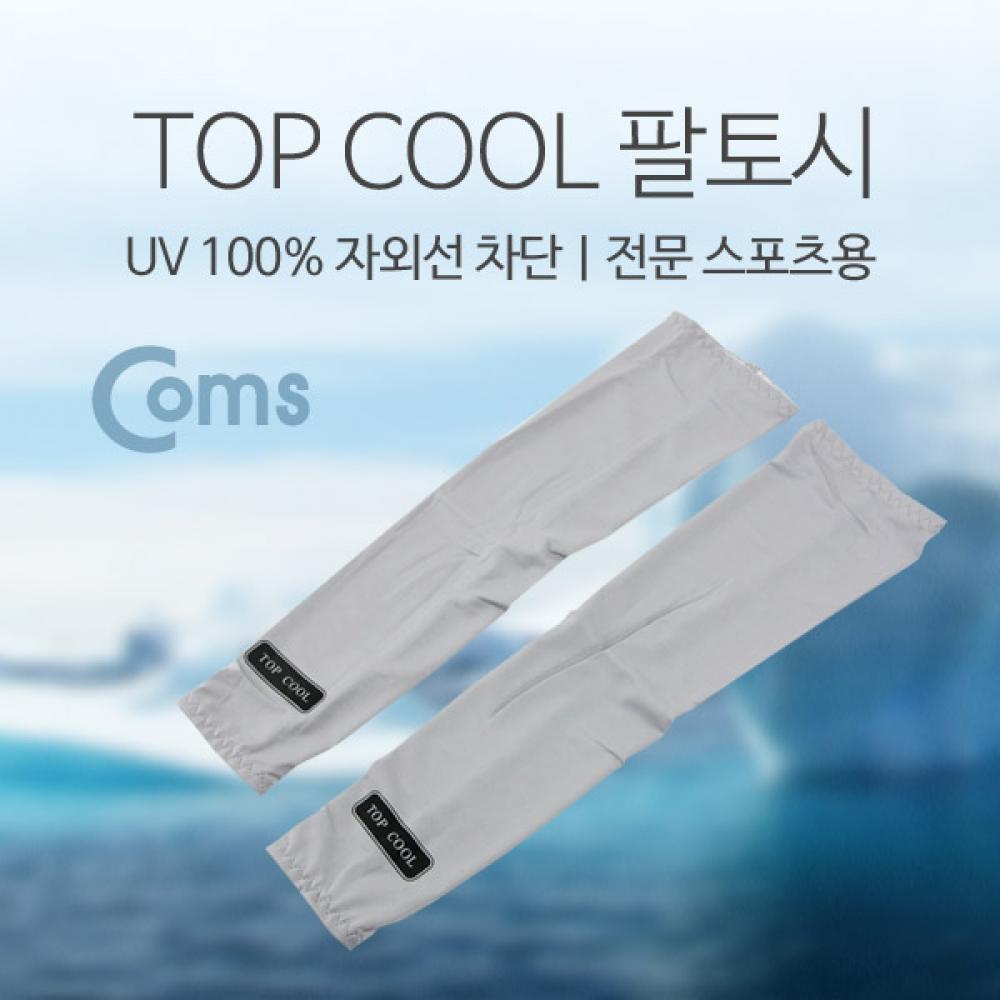 Coms 탑쿨 쿨토시   팔토시 자외선차단   회색   37-39cm
