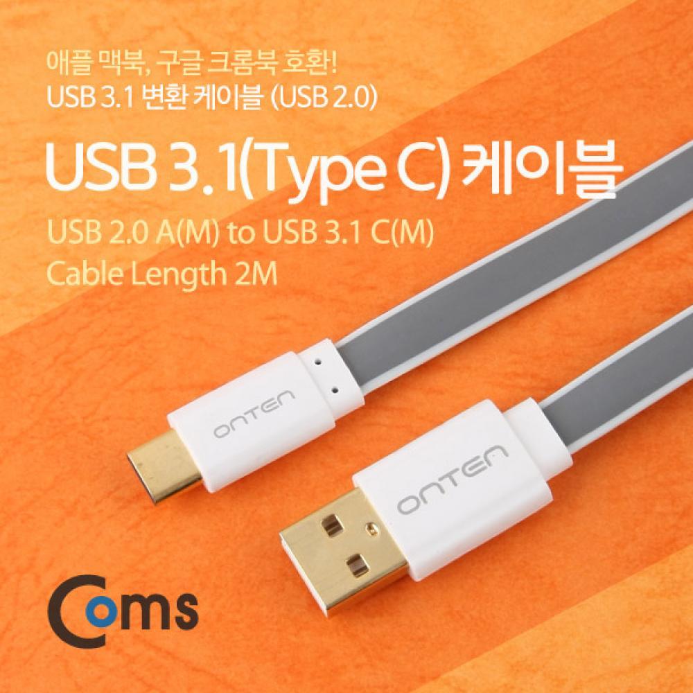 Coms USB 3.1 케이블(Type C) USB 2.0