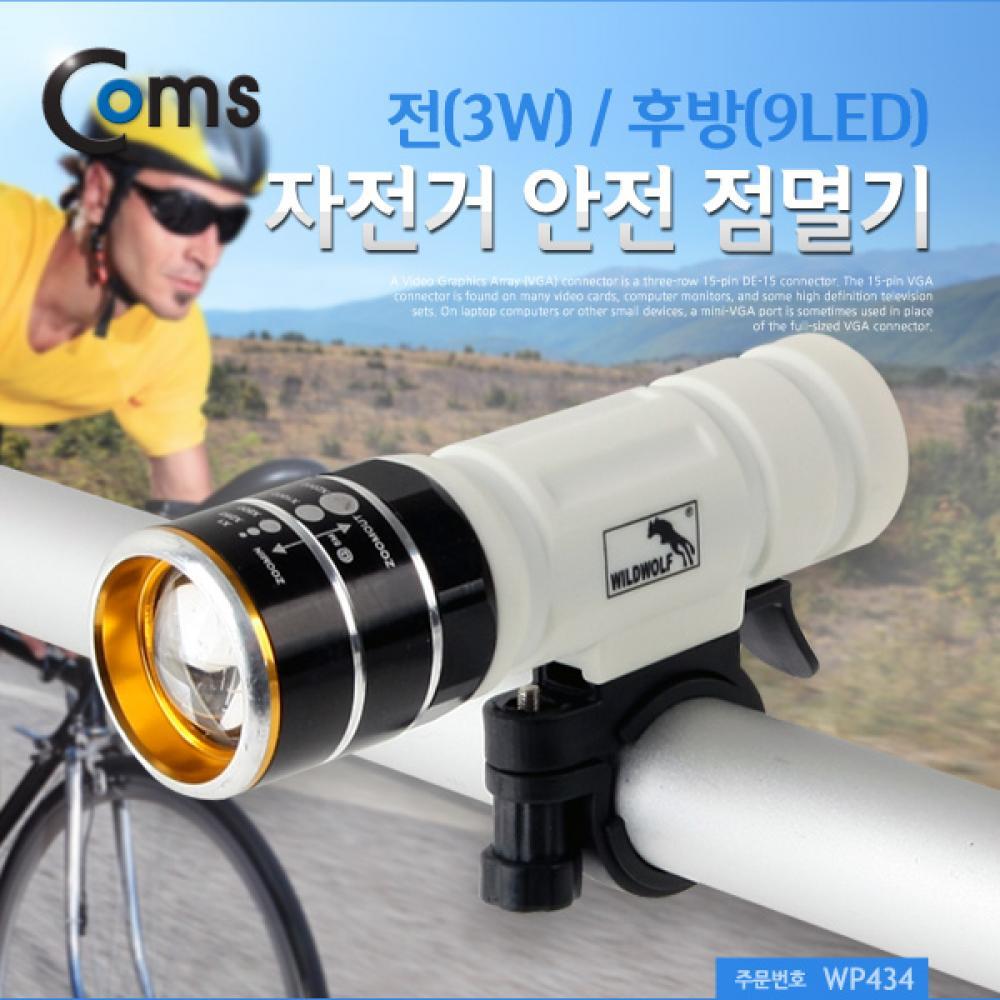 Coms 자전거 안전 점멸기 전(3W) 후방(3LED)