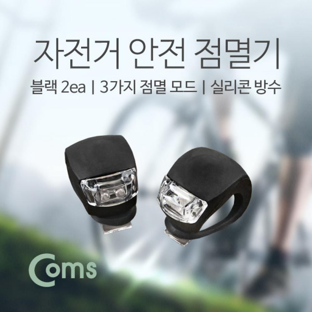 Coms 자전거 LED 안전 점멸기(HJ008-2) Black 2ea LED