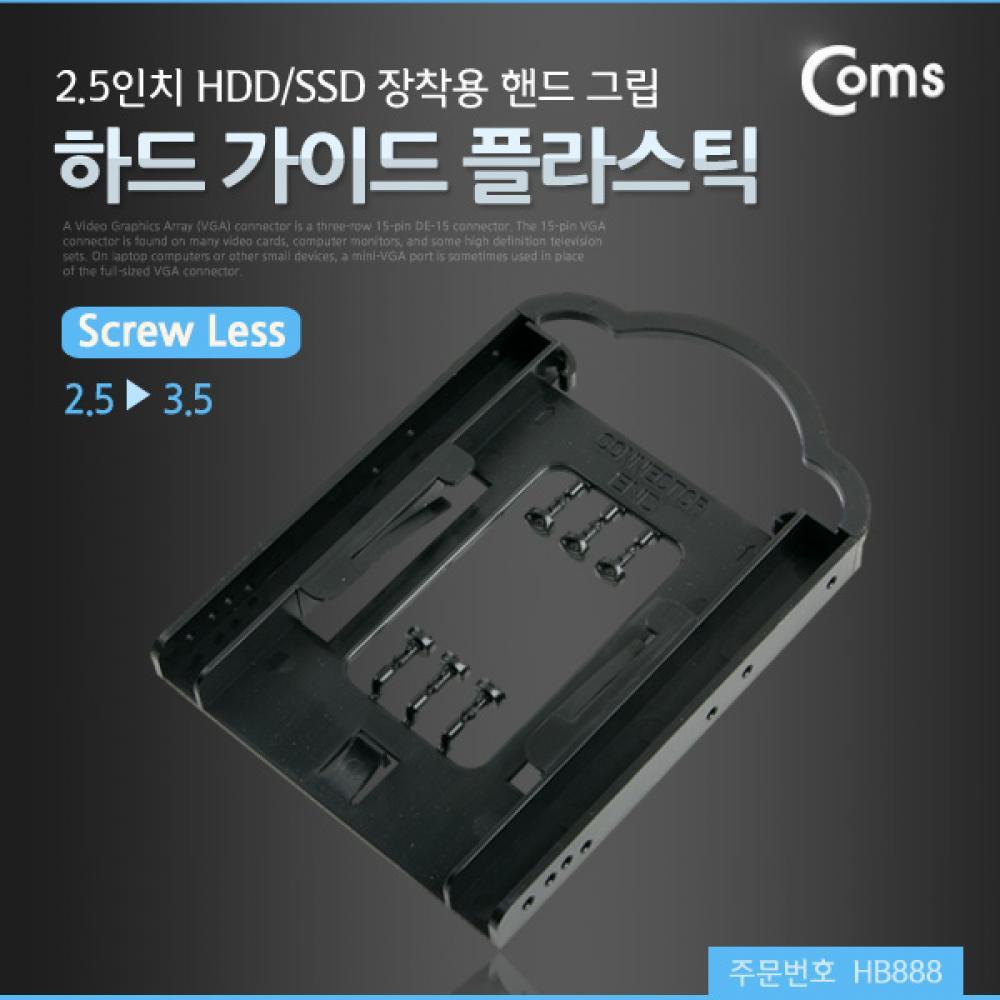 Coms 하드 가이드 플라스틱(2.5-3.5) 2.5인치 HDD SSD 장착용 핸드그립