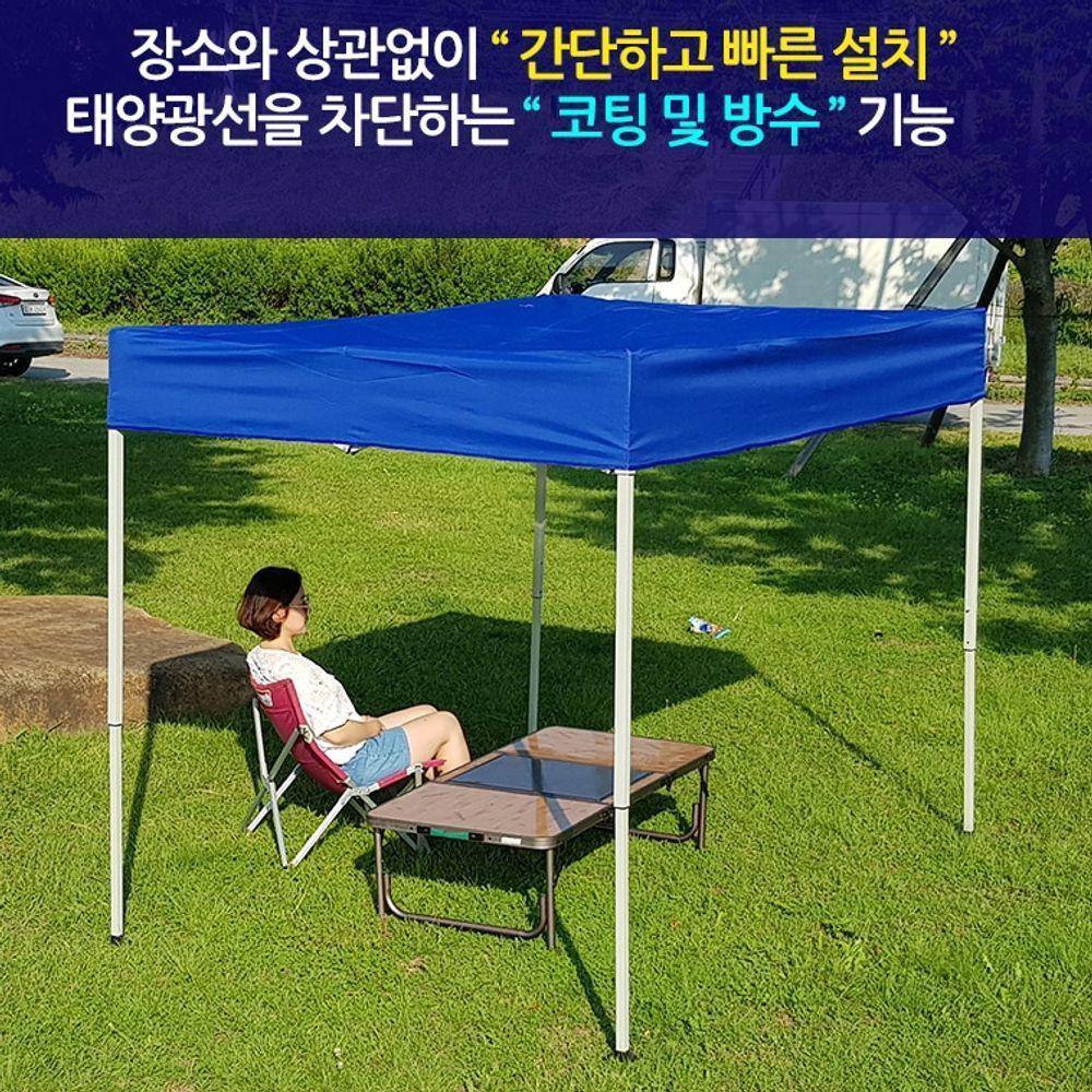 코팅방수 대형그늘막 간단한 설치 피크닉 캠핑