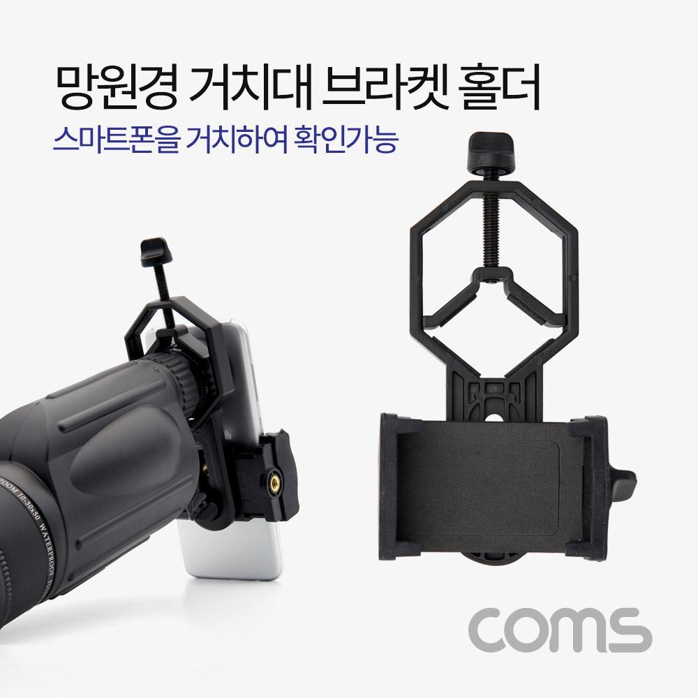 Coms 망원경 거치대  브라켓  홀더  망원경 현미경 거치 (스마트폰 거치)