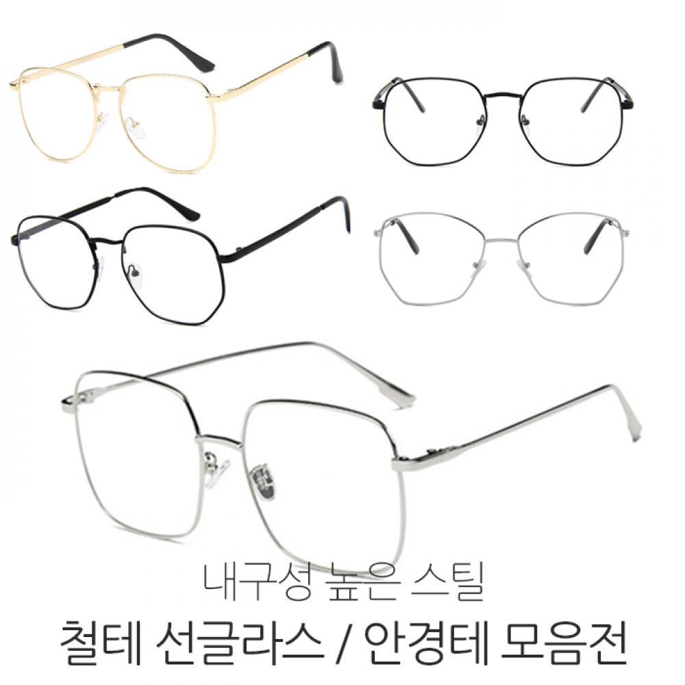 철테선글라스 모음전 안경 철테안경 패션 뿔테 금장