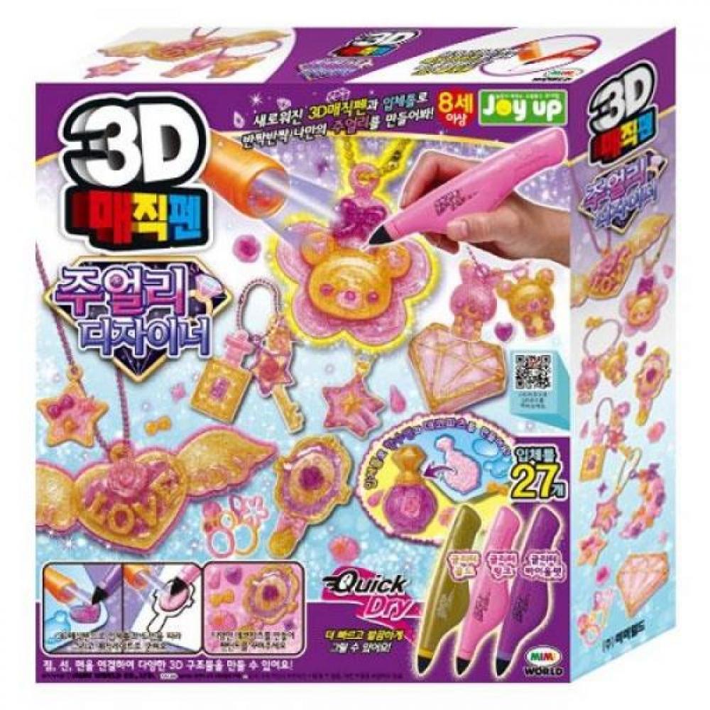 미미 3D 매직펜 주얼리디자이너80012