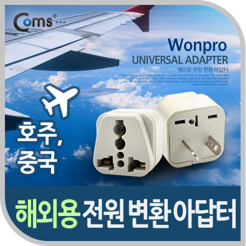 Coms 전원 AC 변환용 아답터 WA-17  해외   여행용   호주   중국
