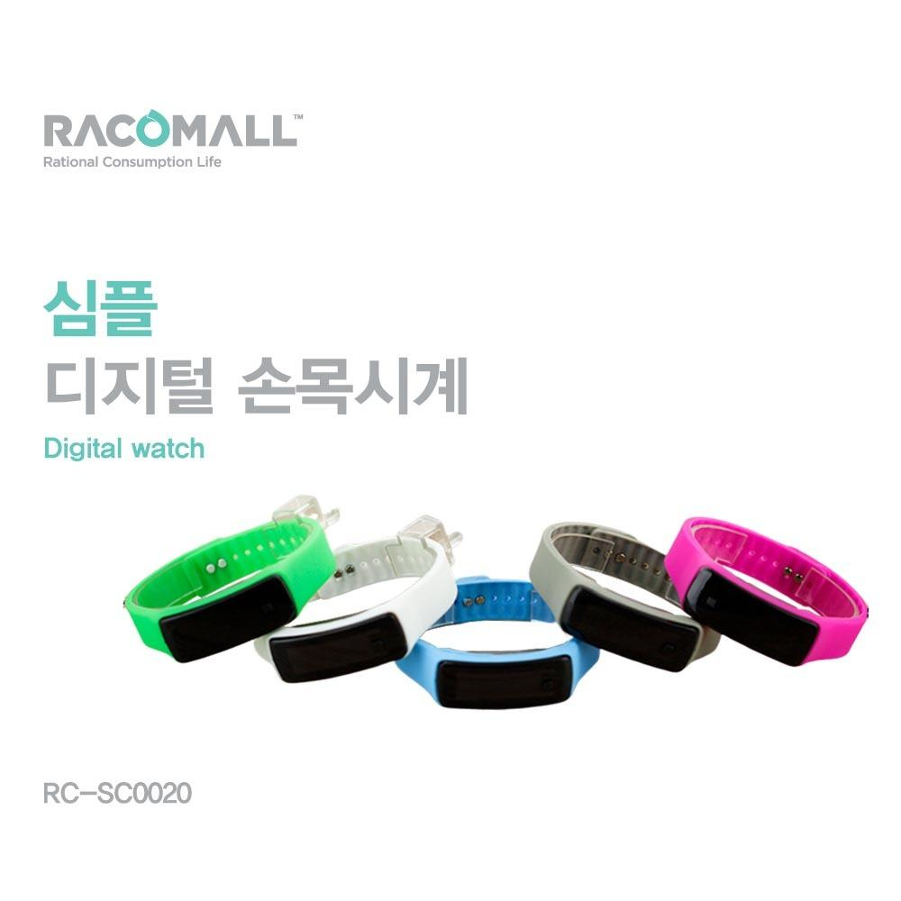 RC-SC0020_심플 디지털 손목시계