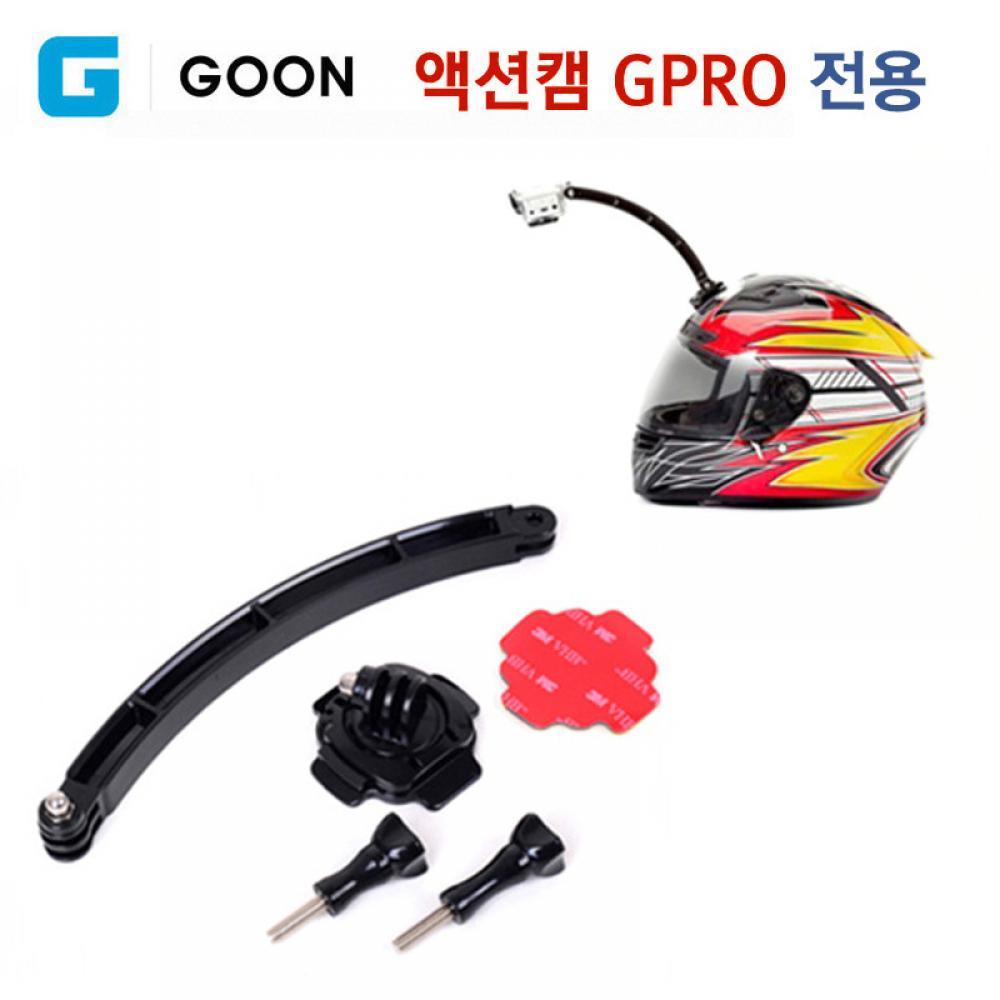 G GOON 액션캠 GPRO 전용 헬멧 마운트 연장키트 (액션캠 별매)