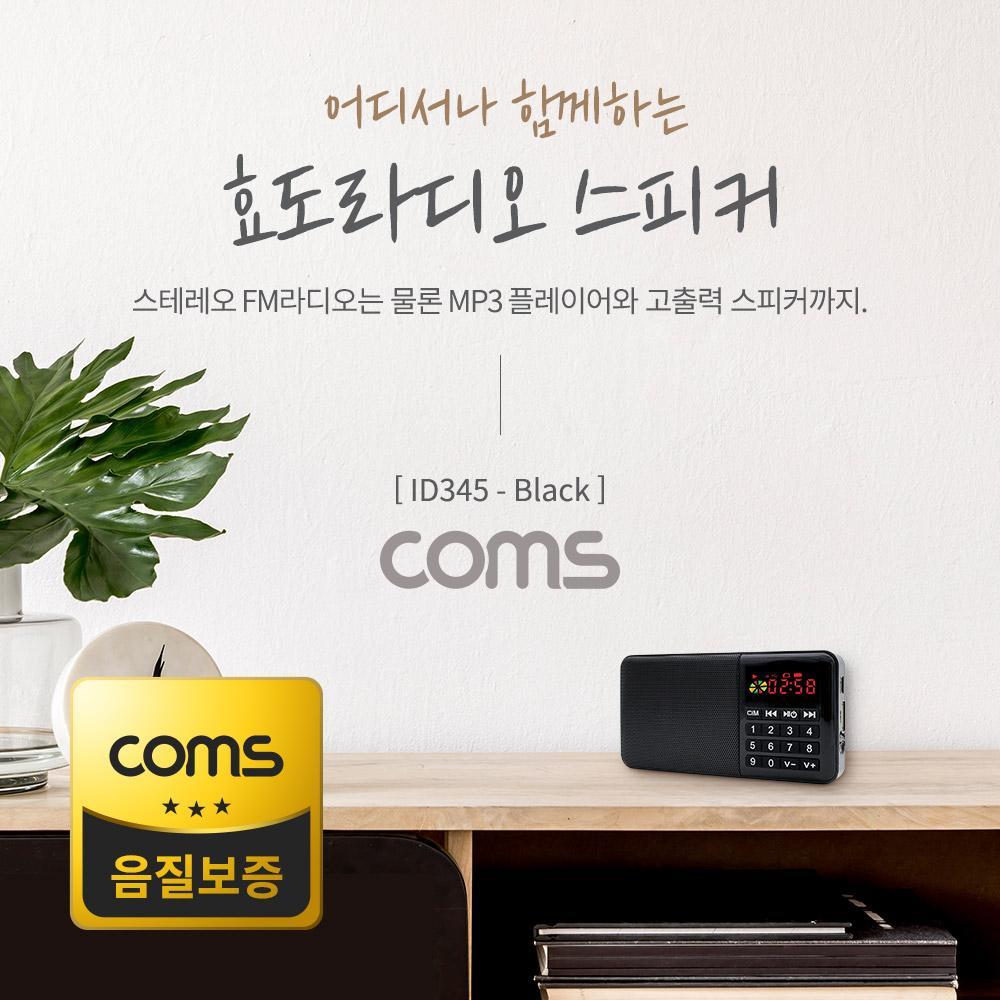 Coms 스테레오 FM라디오  효도라디오  3W 스피커  카드리더  Black